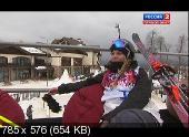 XXII Зимние Олимпийские игры. Фристайл. Слоупстайл. Женщины. Квалификация [Россия 2] [11.02] (2014) DVB