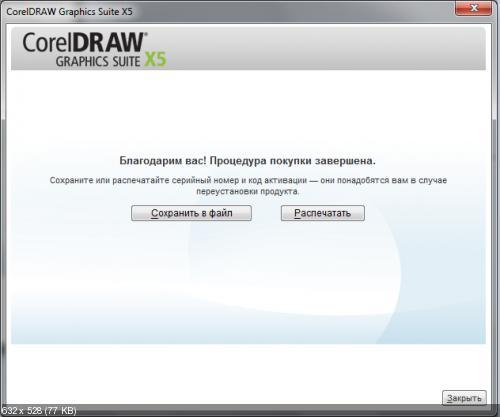 CorelDraw X5 Русский + Ключ