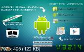 WPI Сборник для Android'a by ProGmerVS© 3.2.14 от 26.02.2014