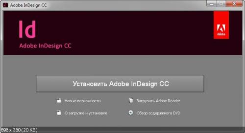 Adobe InDesign CC (v9.2.0.069) RUS/ENG Update 2