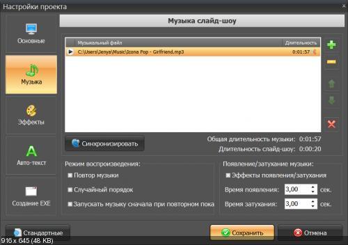 ФотоШОУ Pro 4.25 / 5.15 бесплатно с ключом