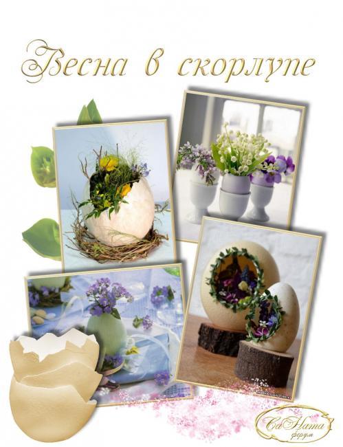 Поздравляем победителей Пасхальных конкурсов 77bde0f432c4e2681ef68f8b59d69df9