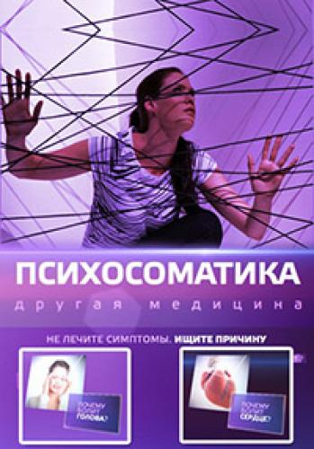 Психосоматика (1-19 Серии) (2014) WEBRip
