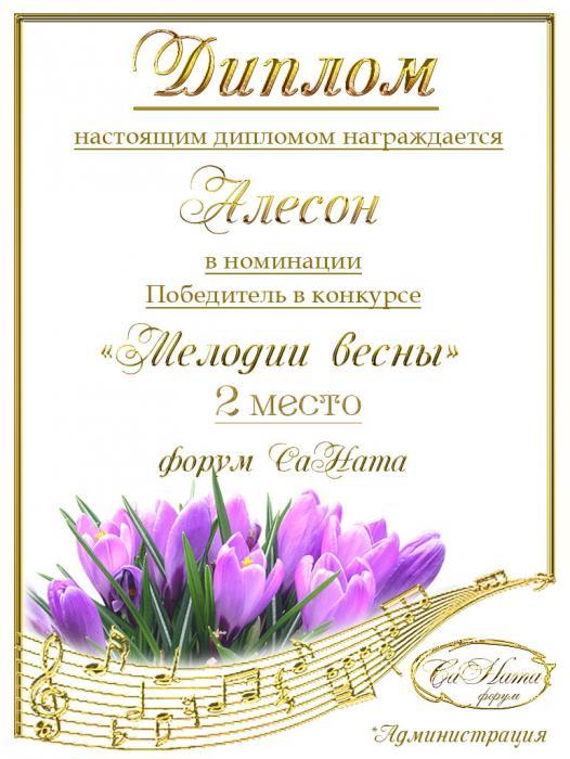 """Поздравляем победителей конкурса """"Мелодии Весны"""" Ad4ba0f58e674f23865ffdad6077914e"""