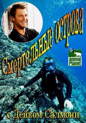Animal Planet: Смертельные острова / Deadly islands [01-05] (2014) SATRip