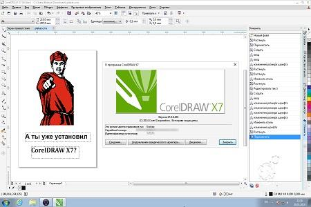CorelDRAW Graphics Suite X7 ( v.17.0.0.491, Ru / En )