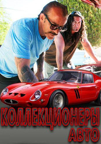 Discovery Channel: ������������� ���� / Discovery Channel: Extreme car hoardres [1 �����] (2014) SATRip