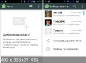 WhatsApp 2.11.206 (2014/RUS/Android)