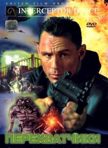 ������������ / Alien interceptors (1999) DVDRip | MVO