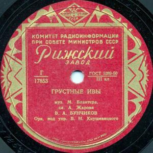 Эстрадный оркестр под управлением В. Н. Кнушевицкого (1951 - 1955)