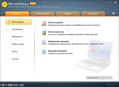 WinUtilities Professional Edition 11.13 + Ключ