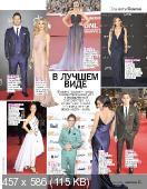 Cosmopolitan (№1, январь / 2015) Украина