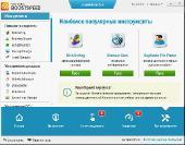 Auslogics BoostSpeed Premium 7.7.0.0 Final + Rus
