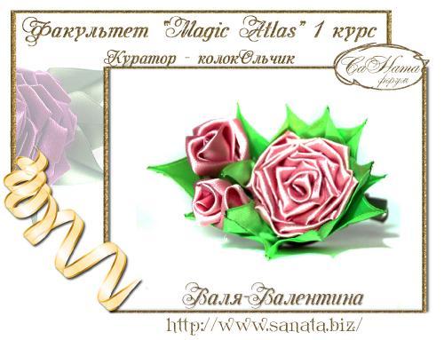 """Лучшая работа Факультета """"Magic Аtlas"""" 319002951609566e46afe9032824ac11"""