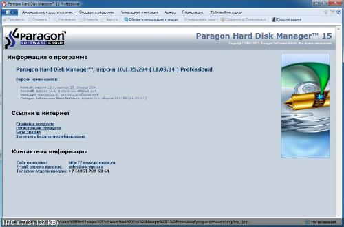 Paragon Hard Disk Manager 15 Professional 10.1.25.294 (x86/x64) RUSSIAN