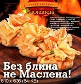 Кулинарный практикум (№2, февраль / 2015)