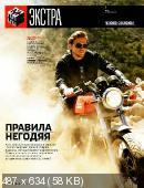 Men's Health (№3, март / 2015) Россия