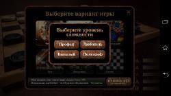 Шашки v 1.9.9.1 *Mod* (2015/RUS/Android)