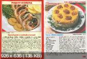 Золотая коллекция рецептов №25. Мясо, курочка, рыбка с грибами (февраль /  2015)