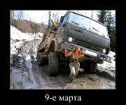 Демотиваторы '220V' 12.03.15