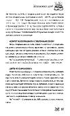 Ярослава Васильева - Витаминные заготовки. 600 рецептов домашнего консервирования (2012) PDF