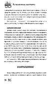 600 рецептов домашнего консервирования (2012) PDF