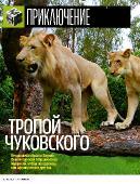 Men's Health №4 Россия (Апрель) (2015) PDF