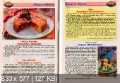 Встречи на кухне №3. Блюда из творога (март /  2015)