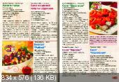 Золотая коллекция рецептов №3. Рецепты наших читателей (март /  2015)