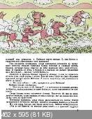 Василий Стародумов - Омулёвая бочка. Байкальские сказки (1979)