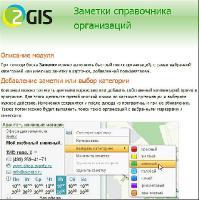 2GIS 3.14.12 Portable (оболочка) за апрель 2015