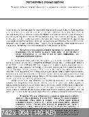 Н. А. Сударикова. 36 и 6 правил здоровых зубов