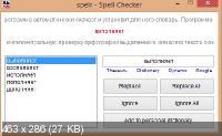 Spelr 1.2.0.0 - проверка орфографии