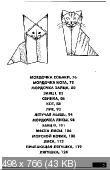 Оригами ; от простого к сложному