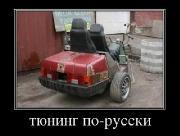 Демотиваторы '220V' 24.04.15
