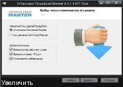 Download Master 6.3.1.1457 RePack (& Portable) by D!akov