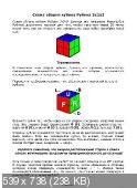��� ������� ����� ������ 2�2, 3�3, 4�4, 5�5 (2014) PDF