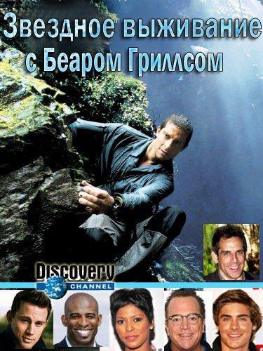 Discovery. Звездное выживание с Беаром Гриллсом / Running Wild Bear Grylls [1 сезон] (2014) HDTVRip от GeneralFilm