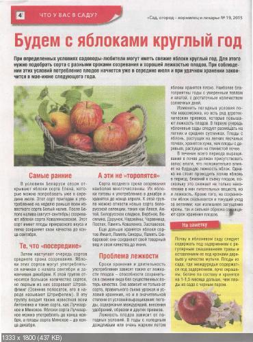 Сад, огород - кормилец и лекарь №19 (октябрь 2015)
