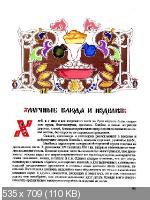 Николай Ковалев - Русская кулинария. 2-е издание (1981)