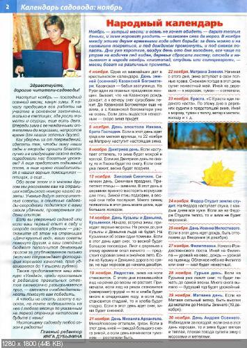 Дача круглый год №11 (ноябрь 2015)