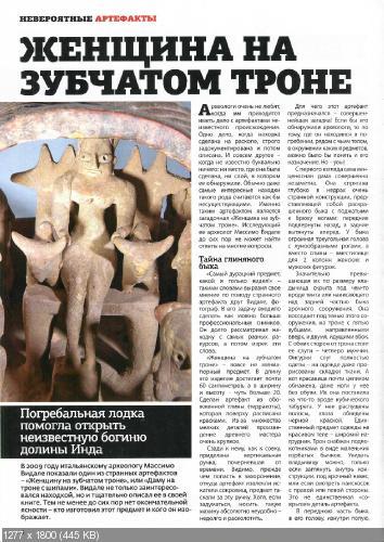 Загадки истории №43 (октябрь 2015)