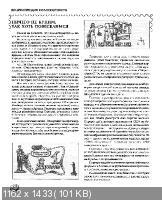 Щелоков А.А. - Энциклопедия коллекционера (2008)