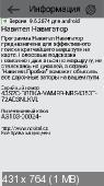 ������� ��������� / Navitel navigations v9.6.2674 RePack Universal by SevenMaxs + ����� 1Q 2016 [Android]