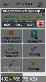 Навител Навигатор / Navitel navigations 9.8.19 RePack + карты 1Q 2017 [Android]
